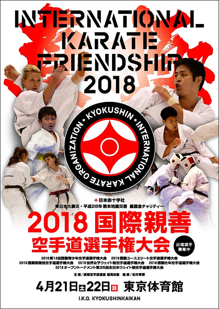 International Karate Friendship 2018 - karate kyokushinkai